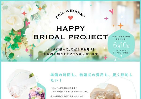 fril-wedding0