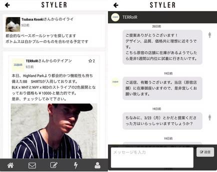 styler2