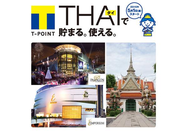 tpoint-thai