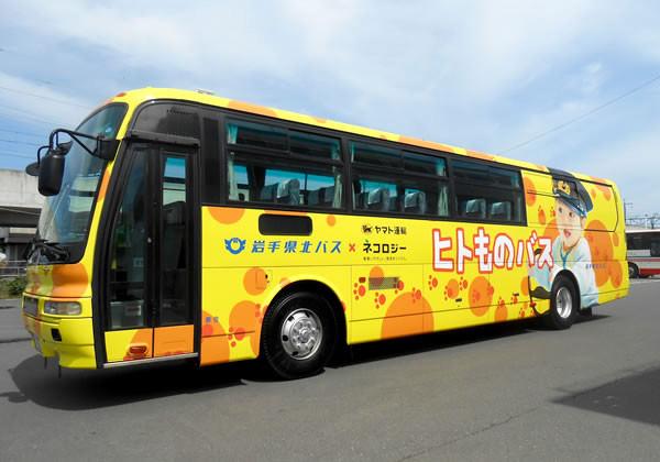 yamato-bus1