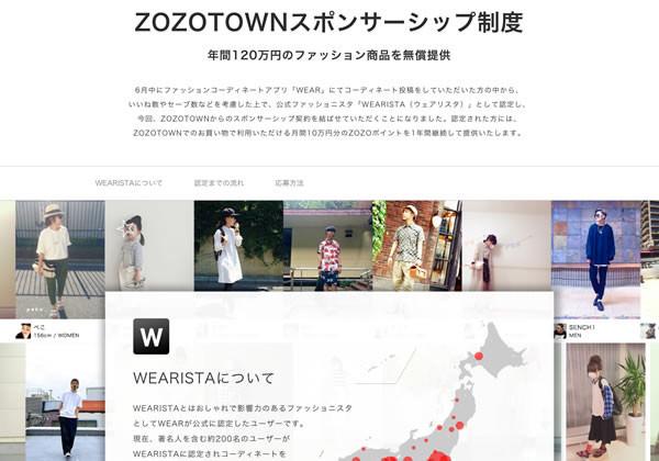 zozotown1