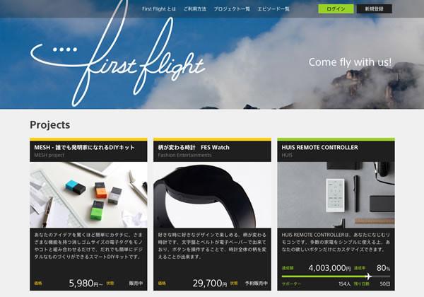 firstflight1