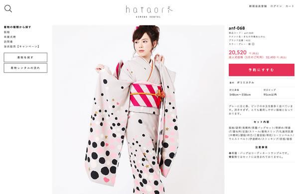 hataori2