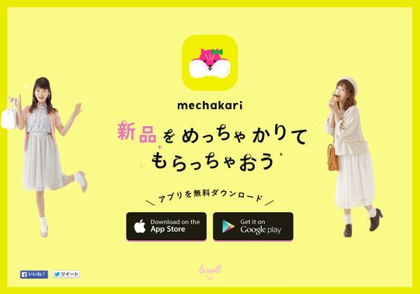 mechakari1