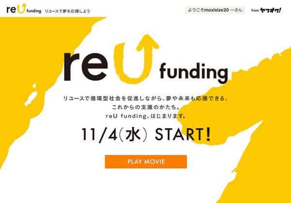 refunding1