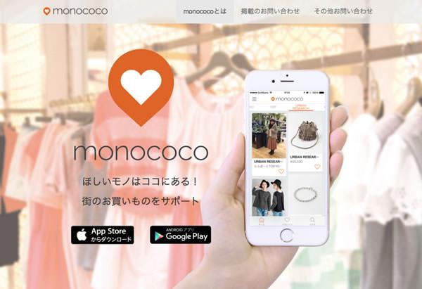 monococo1