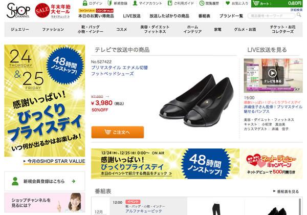 shopchannel1