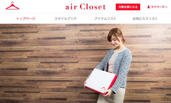 aircloset2
