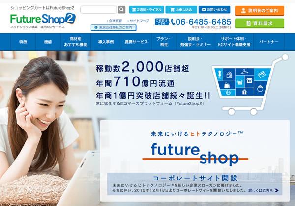 futureshop1