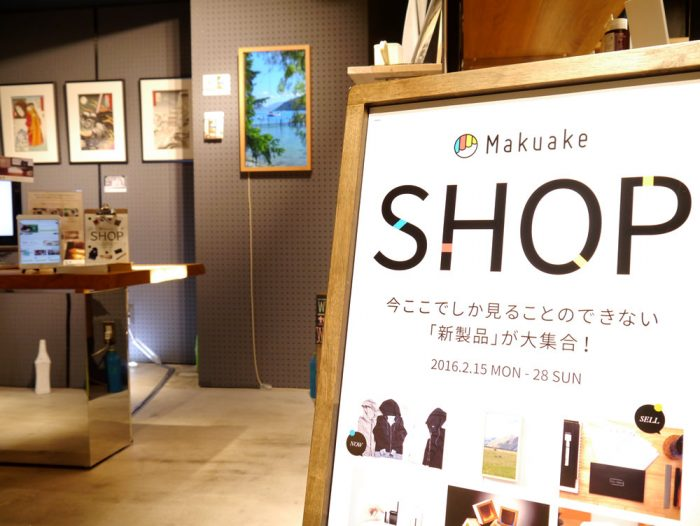 makuakeshop1