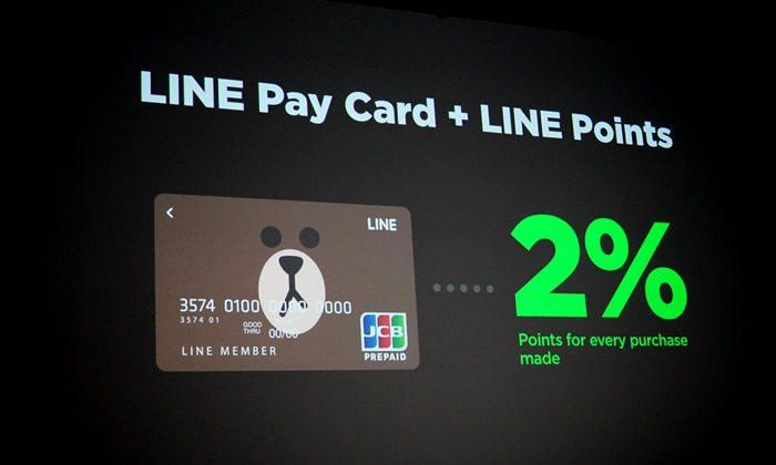 linepay3