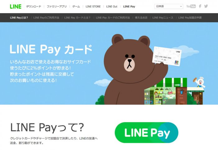 linepay1
