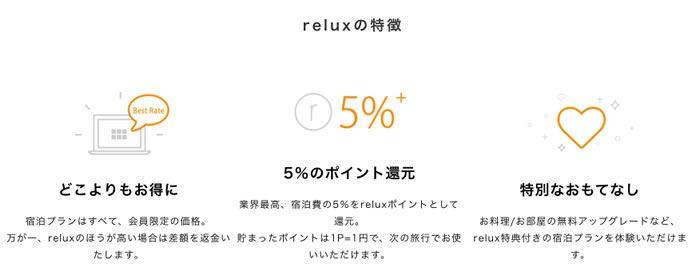 relux2