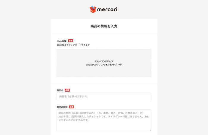 mercari2