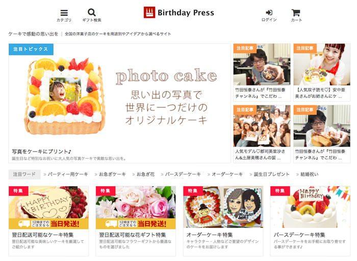 birthdaypress1