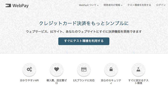 webpay1