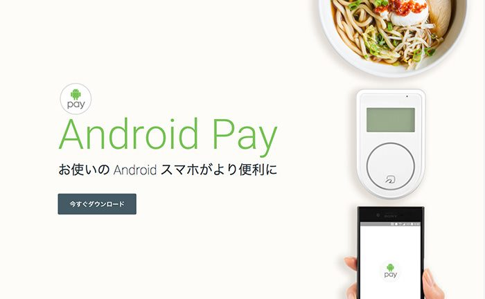 androidpay1